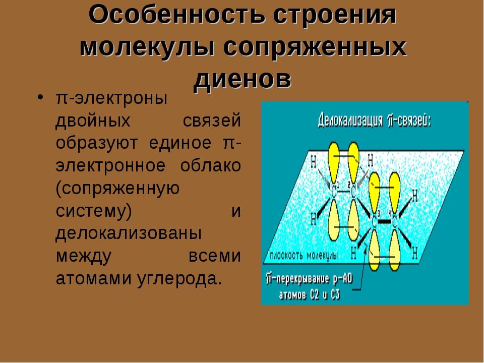 Особенность строения молекулы сопряженных диенов π-электроны двойных связей о...