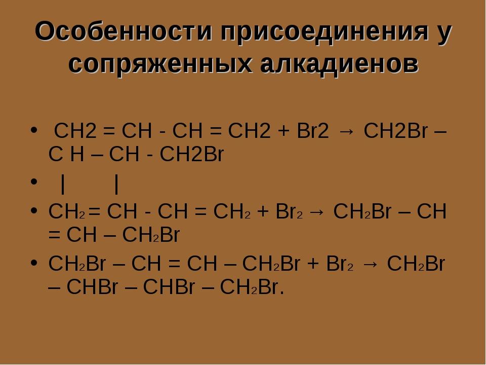 Особенности присоединения у сопряженных алкадиенов CH2 = CH - CH = CH2 + Br2...