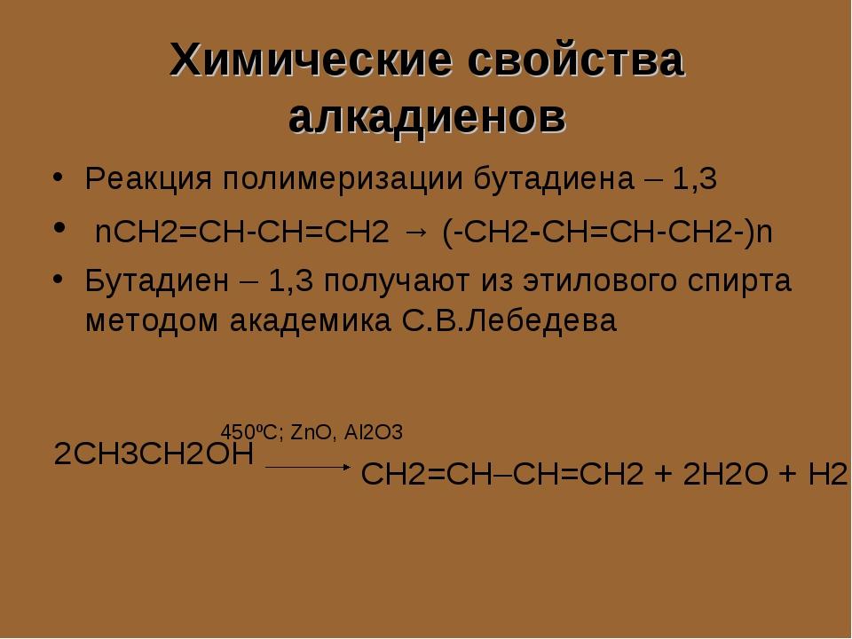 Химические свойства алкадиенов Реакция полимеризации бутадиена – 1,3 nCH2=CH-...
