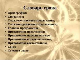 Словарь урока Орфография; Синтаксис; Сложносочиненное предложение; Сложноподч