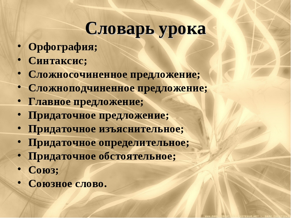 Словарь урока Орфография; Синтаксис; Сложносочиненное предложение; Сложноподч...