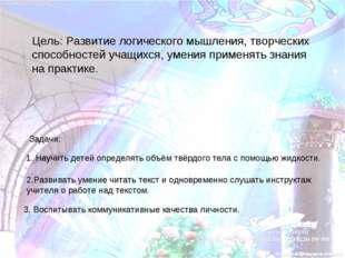 Цель: Развитие логического мышления, творческих способностей учащихся, умения