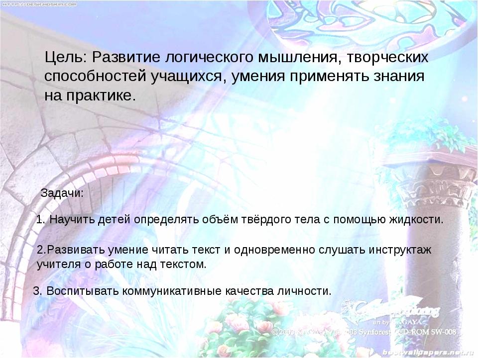 Цель: Развитие логического мышления, творческих способностей учащихся, умения...