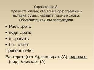 Упражнение 3. Сравните слова, объяснив орфограммы и вставив буквы, найдите ли