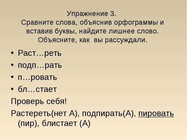 Упражнение 3. Сравните слова, объяснив орфограммы и вставив буквы, найдите ли...