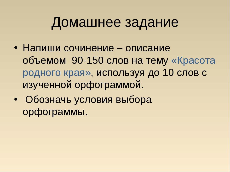 Домашнее задание Напиши сочинение – описание объемом 90-150 слов на тему «Кра...
