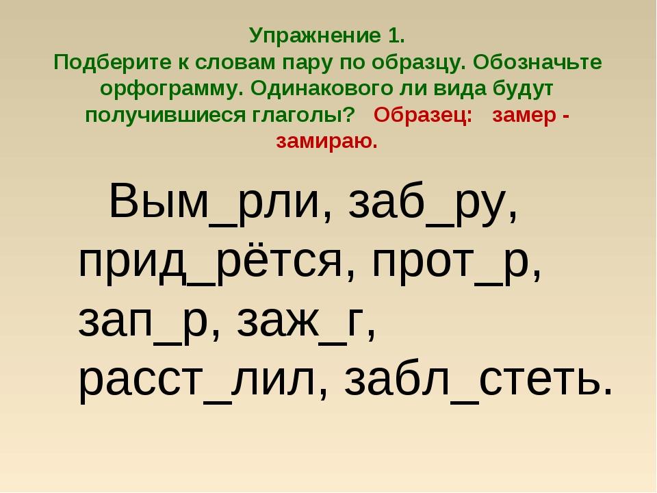 Упражнение 1. Подберите к словам пару по образцу. Обозначьте орфограмму. Один...