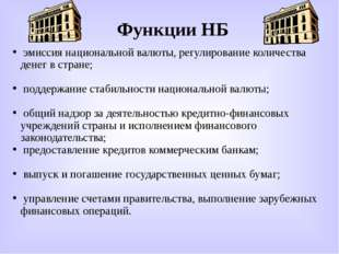 Функции НБ эмиссия национальной валюты, регулирование количества денег в стра