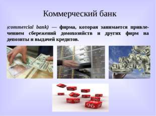 Коммерческий банк (commercial bank) — фирма, которая занимается привле-чением