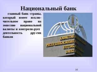Национальный банк главный банк страны, который имеет исклю-чительное право н