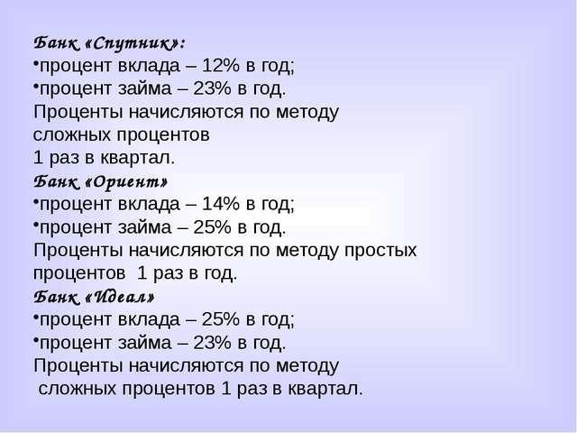 Банк «Спутник»: процент вклада – 12% в год; процент займа – 23% в год. Процен...