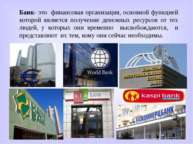 Банк- это финансовая организация, основной функцией которой является получени...