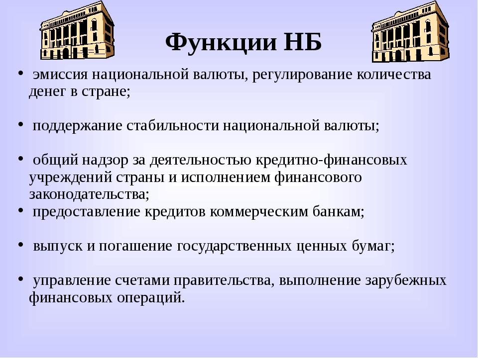 Функции НБ эмиссия национальной валюты, регулирование количества денег в стра...