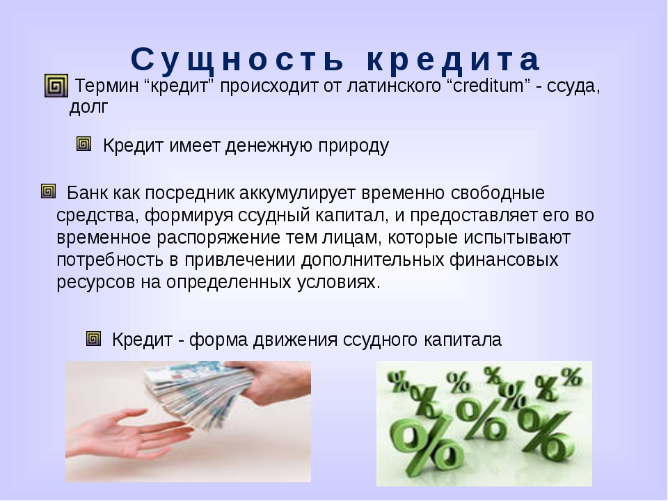 """Термин """"кредит"""" происходит от латинского """"creditum"""" - ссуда, долг Кредит име..."""
