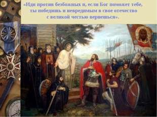 «Иди против безбожных и, если Бог поможет тебе, ты победишь и невредимым в св