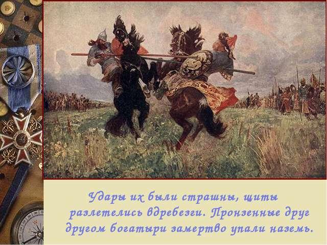 Удары их были страшны, щиты разлетелись вдребезги. Пронзенные друг другом бог...