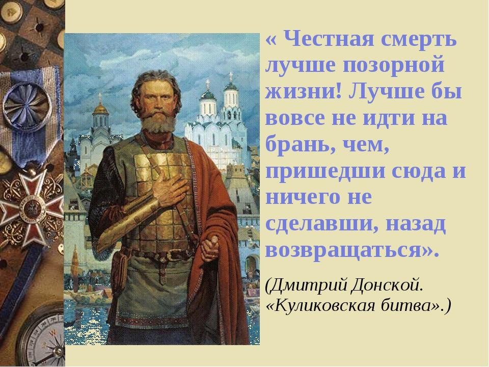 « Честная смерть лучше позорной жизни! Лучше бы вовсе не идти на брань, чем,...