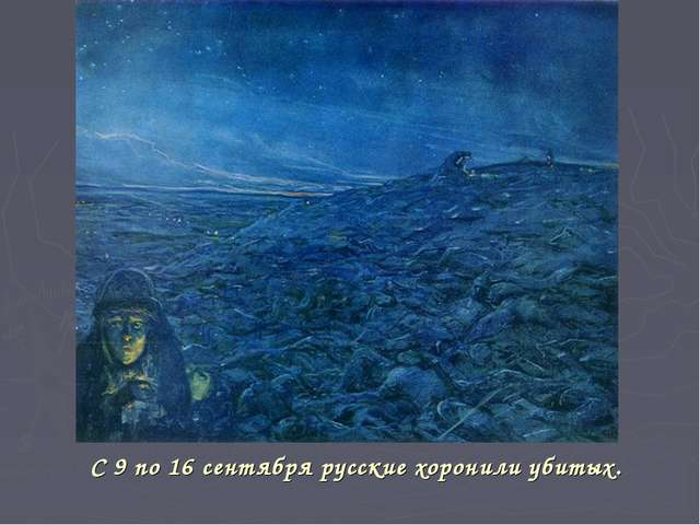 С 9 по 16 сентября русские хоронили убитых.