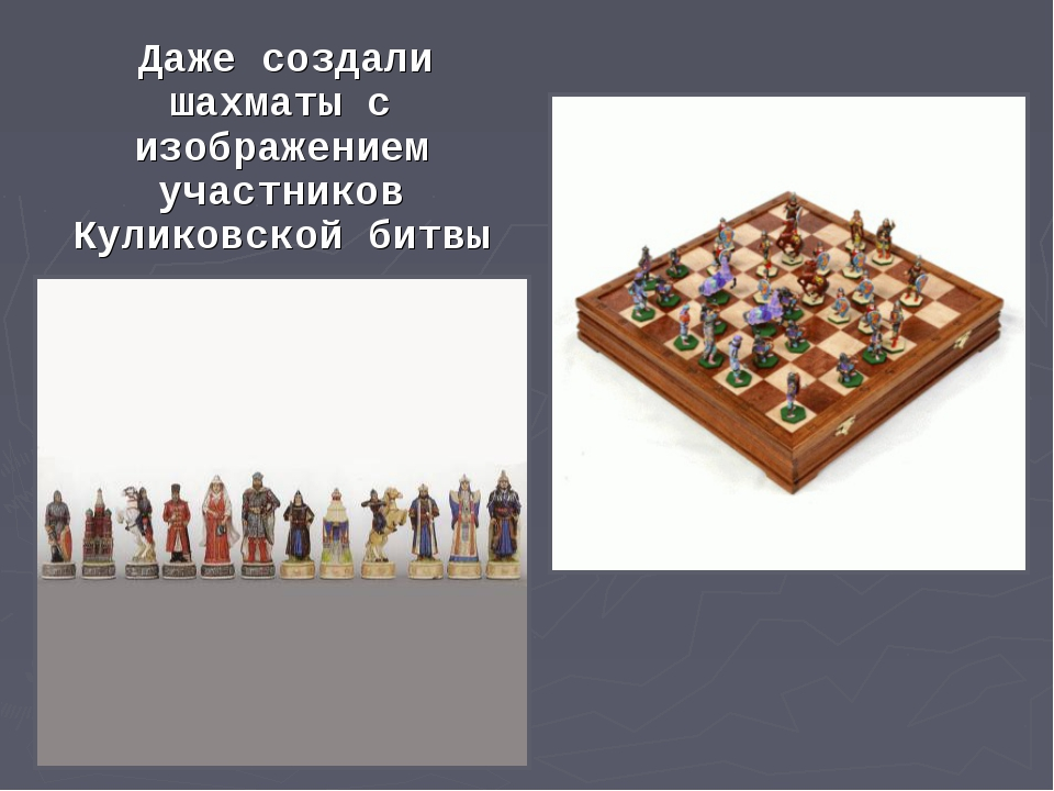 Даже создали шахматы с изображением участников Куликовской битвы
