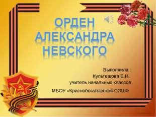 Выполнила : Культешова Е.Н. учитель начальных классов МБОУ «Краснобогатырской