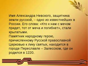 Имя Александра Невского, защитника земли русской, – одно из известнейших в Ро