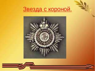 Звезда с короной.