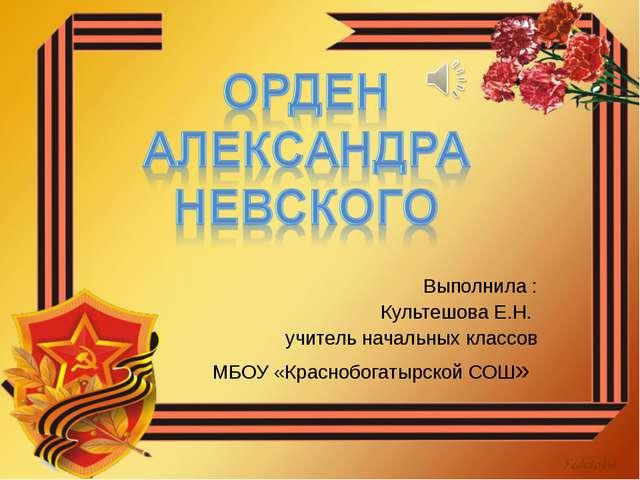 Выполнила : Культешова Е.Н. учитель начальных классов МБОУ «Краснобогатырской...