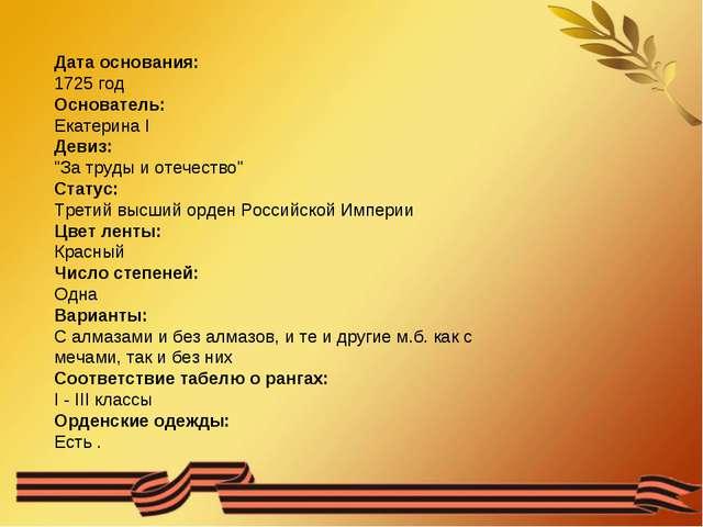 "Дата основания: 1725 год Основатель: Екатерина I Девиз: ""За труды и отечество..."