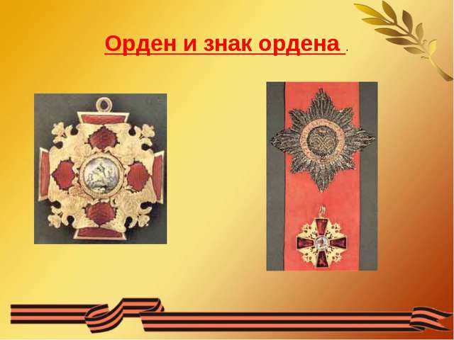 Орден и знак ордена .