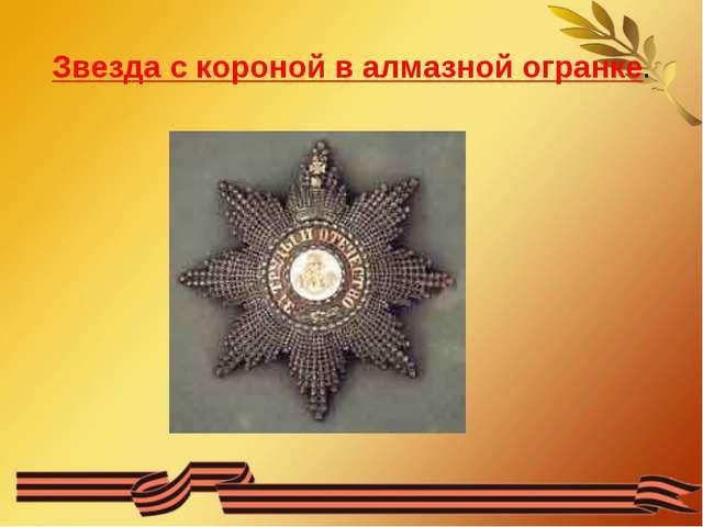 Звезда с короной в алмазной огранке.