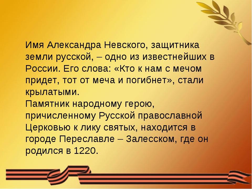 Имя Александра Невского, защитника земли русской, – одно из известнейших в Ро...