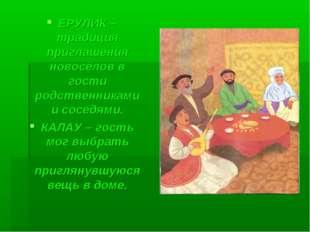 ЕРУЛИК – традиция приглашения новосёлов в гости родственниками и соседями. КА
