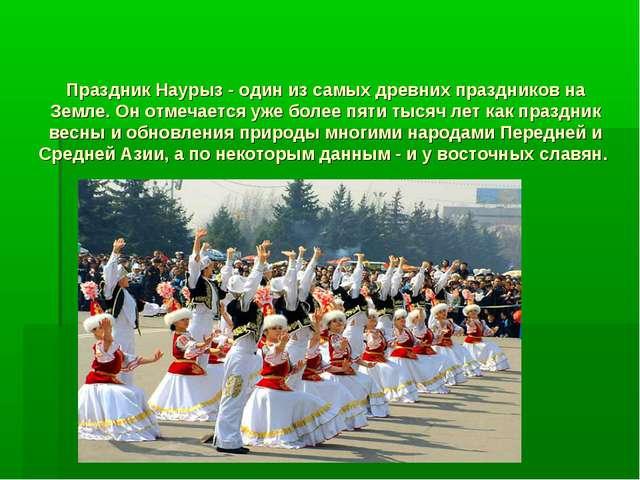Праздник Наурыз - один из самых древних праздников на Земле. Он отмечается у...