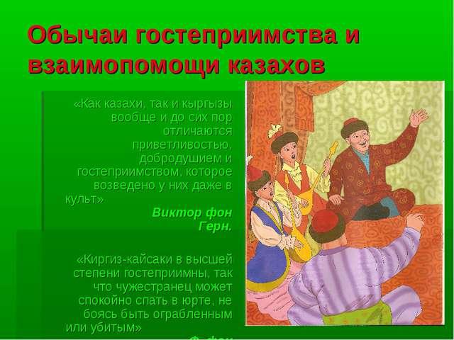 Обычаи гостеприимства и взаимопомощи казахов «Как казахи, так и кыргызы вообщ...