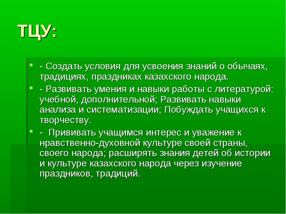 ТЦУ: - Создать условия для усвоения знаний о обычаях, традициях, праздниках к...