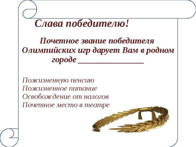 Почетное звание победителя Олимпийских игр дарует Вам в родном городе _______...