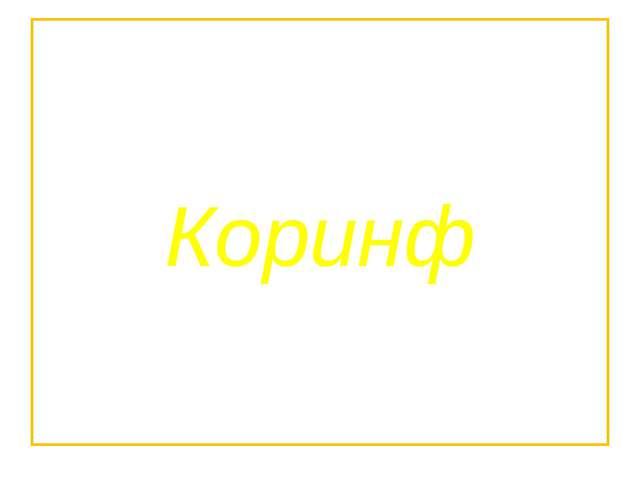 Коринф