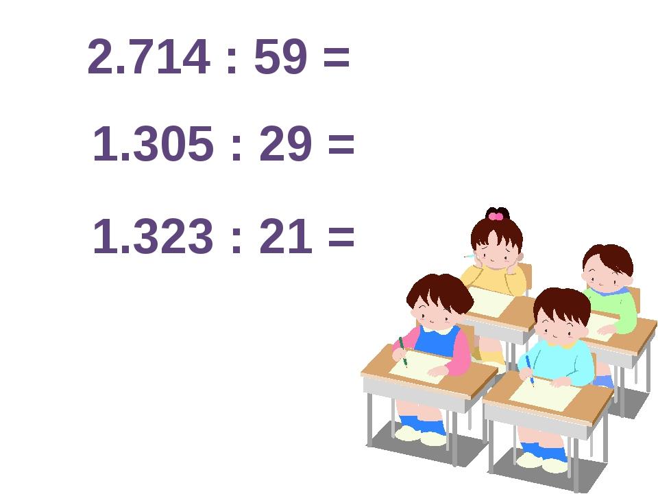 2.714 : 59 = 1.305 : 29 = 1.323 : 21 =