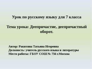 Урок по русскому языку для 7 класса  Тема урока: Деепричастие, деепричастный