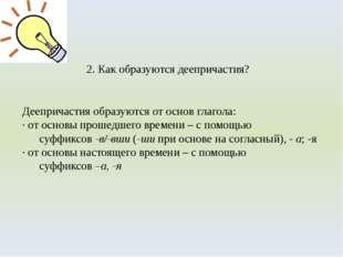 2. Как образуются деепричастия? Деепричастия образуются от основ глагола: · о