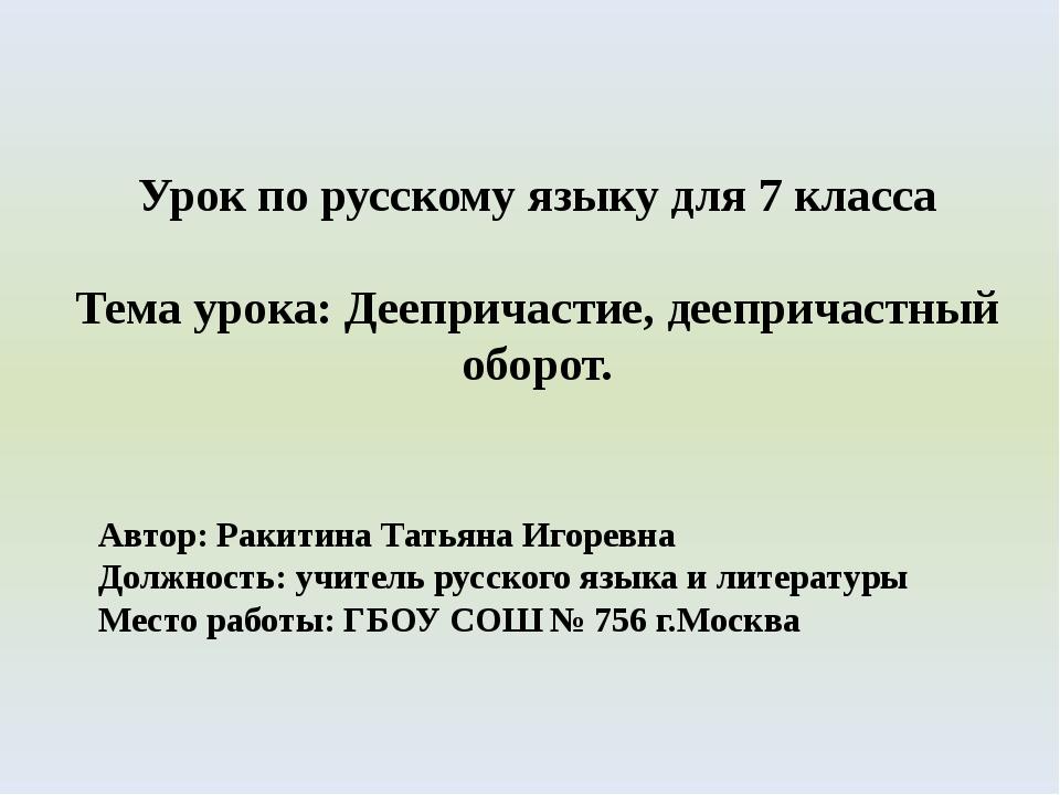 Урок по русскому языку для 7 класса  Тема урока: Деепричастие, деепричастный...