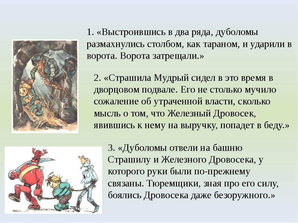 1. «Выстроившись в два ряда, дуболомы размахнулись столбом, как тараном, и уд...