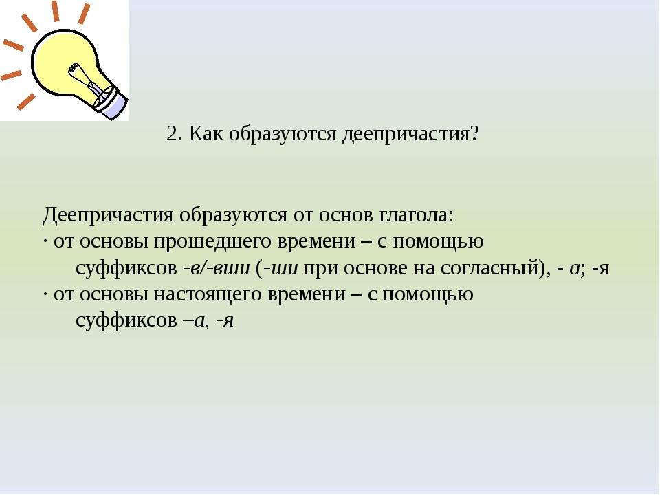 2. Как образуются деепричастия? Деепричастия образуются от основ глагола: · о...