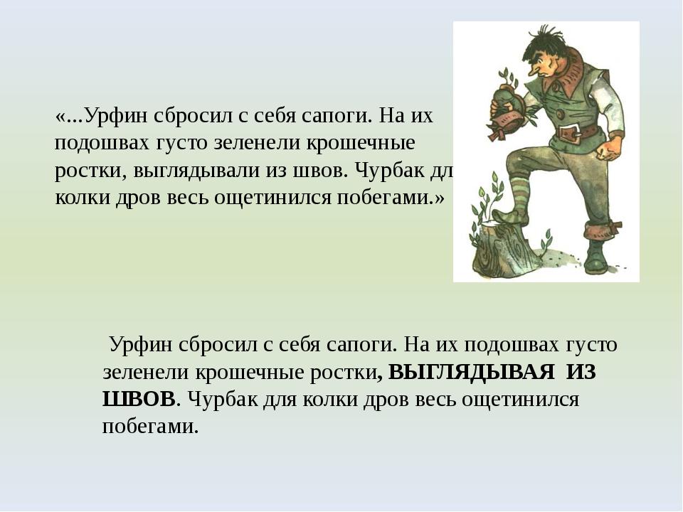 «...Урфин сбросил с себя сапоги. На их подошвах густо зеленели крошечные рост...
