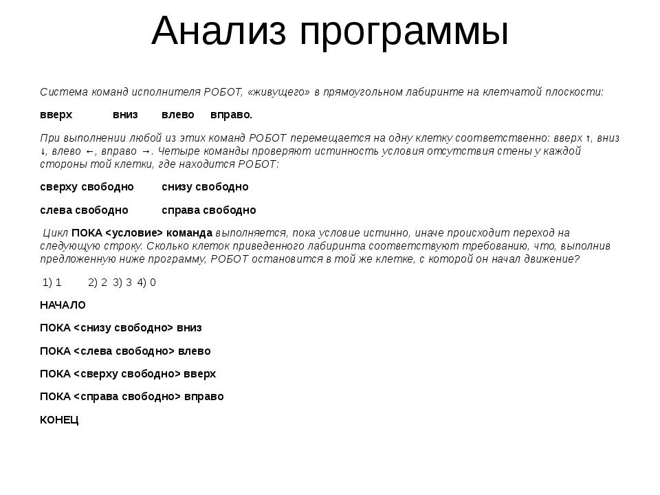 Анализ программы Система команд исполнителя РОБОТ, «живущего» в прямоугольном...