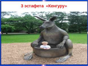 3 эстафета «Кенгуру»