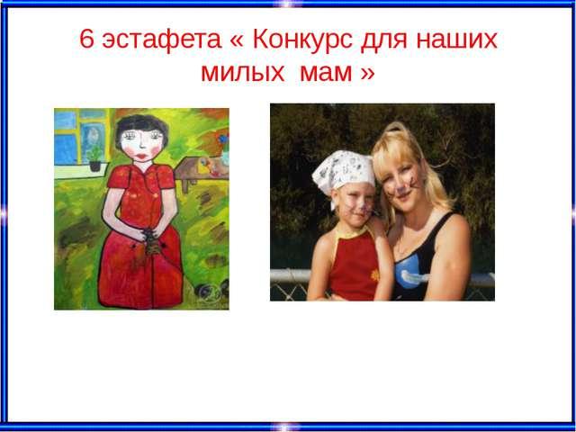 6 эстафета « Конкурс для наших милых мам »