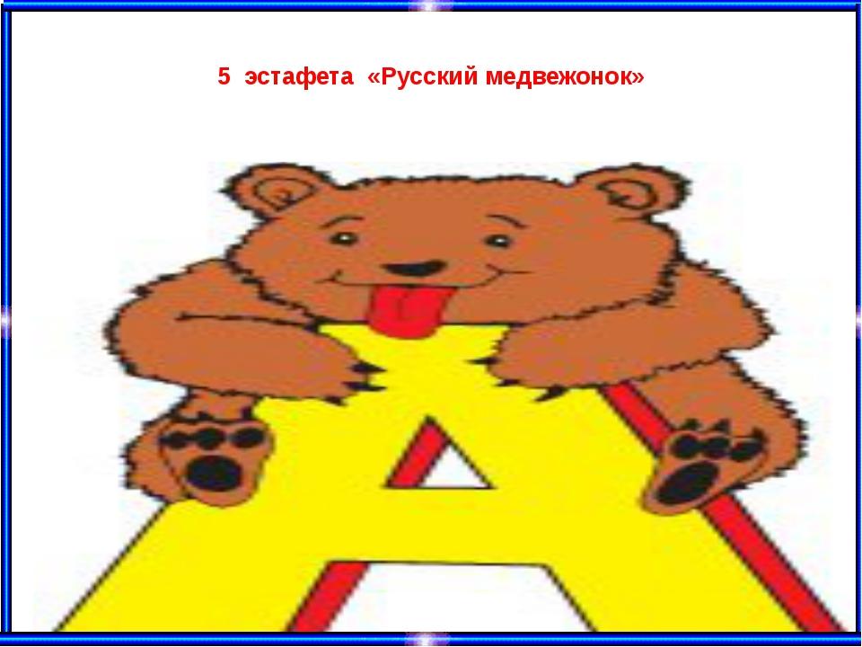 5 эстафета «Русский медвежонок»