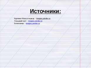 Источники: Картинки Маша и медведь -- images.yandex.ru Тетрадный лист -- imag