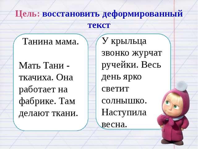 Цель: восстановить деформированный текст Танина мама. Мать Тани - ткачиха. Он...